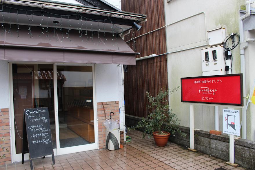 津和野 四季のイタリアン ピノ・ロッソ