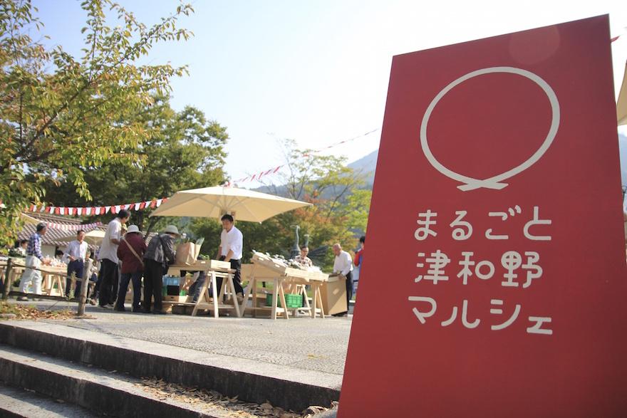まるごと津和野マルシェの風景