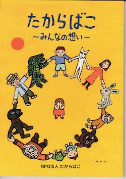 地元の絵本作家山口マオさんの表紙も話題となっている今年3月発行の冊子