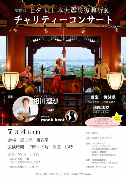 tanabata_01