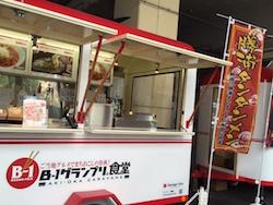 2015年7月10日秋葉原にオープンした「B-1グランプリ食堂AKI‐OKA CARAVANE」