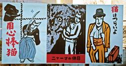 青梅で道沿いに展示されているパロディ看板の1つ