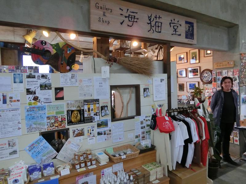 道の駅ちくら「潮風王国」内 ギャラリー&ショップ海猫堂