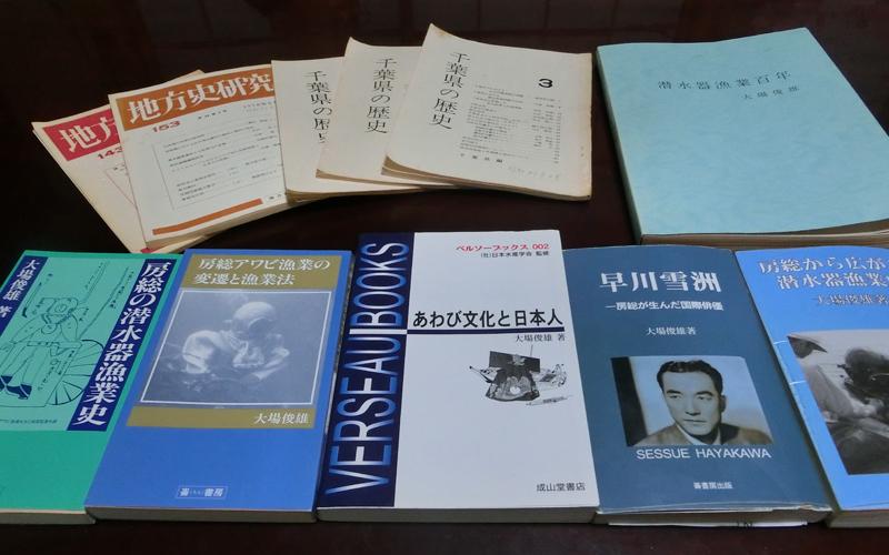 大場さんが執筆した論文や著書の数々(下段著書は左から発表年代順)