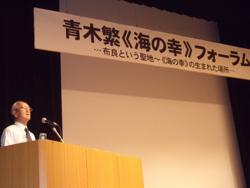 2011年に開催された青木繁《海の幸》フォーラムに登壇する地元保存会会長嶋田博信さん