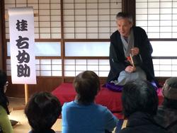 上瀬戸さんあーる亭で開催された寄席の様子