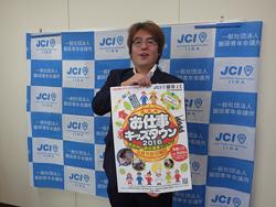ポスターを手に今年のキッズタウン開催をPRする梶川委員長