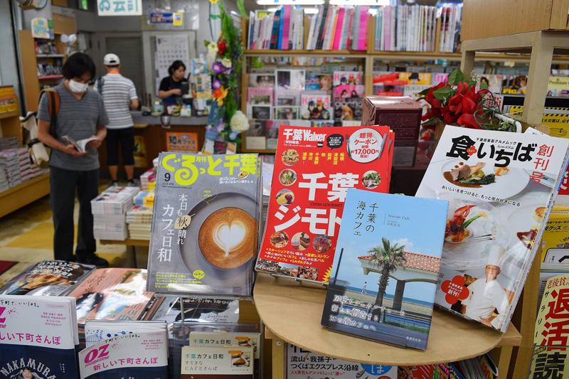 現在でも「いっぴんさん」というコーナーの執筆を担当する『ぐるっと千葉』の横で紹介された沼尻さんの著作『千葉の海カフェ』(2015年)