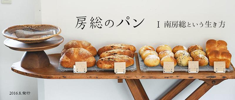 2016年8月に発売となった『房総のパン』には、館山市のソウルフードともいえる「館山中村屋」(通称中パン)の特集もある