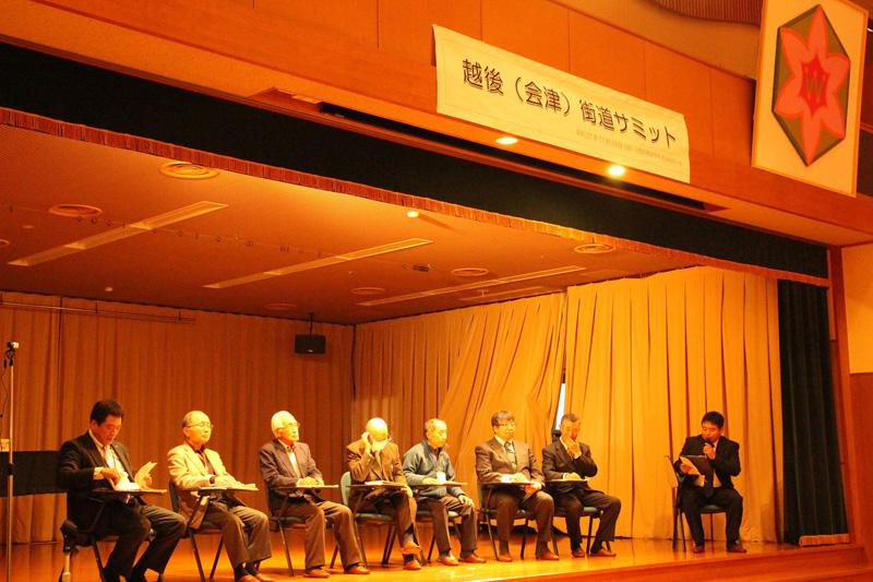 第一回会津(越後)街道サミット 2015年11月29日 西会津中学校多目的ホールにて