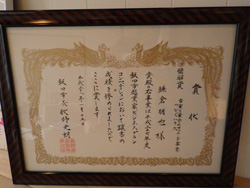 飯田市起業家ビジネスプランコンペティションで奨励賞を受賞