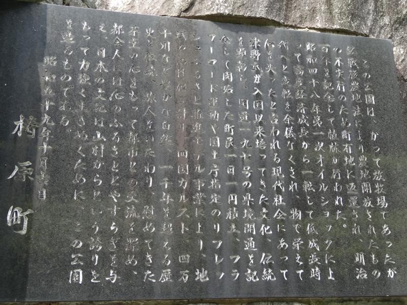 太郎川公園の石碑