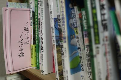事務所の本棚には、環境や森林、生態系に関する本や資料が並ぶ。スタッフにも参加者にも、野外での活動と同時に学び続ける機会もつくられている。