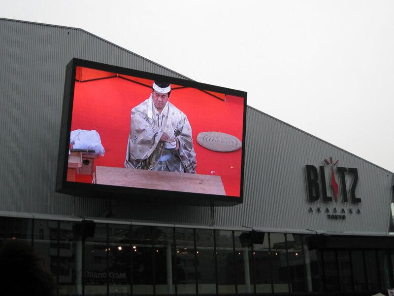 赤坂サカスにて披露された庖丁式が赤坂BLITZの大画面に映し出される様子