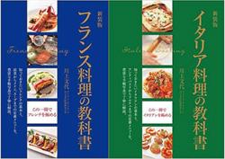 『料理の教科書シリーズ』は2017年4月から認定講座が始まる