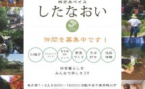 kamogawa02