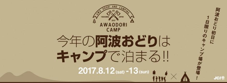 awaodori_camp_banner