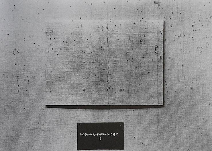 写真技術の完成者「ルイ・ジャック・マンデ・ダゲールに捧ぐ」と題された1968年銀座画廊での二人展,画廊の壁を撮影し原寸大にプリントして撮影した壁に納めた