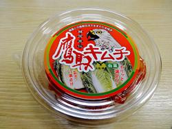 鷹取キムチ