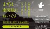 171128_MinamiBOSO_omote 2