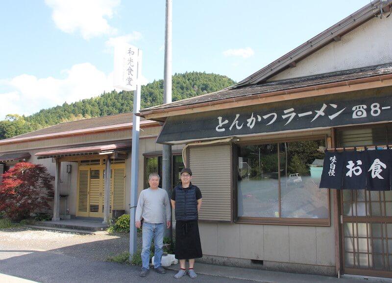 和光食堂を営む川名光男さんと息子の義人さん