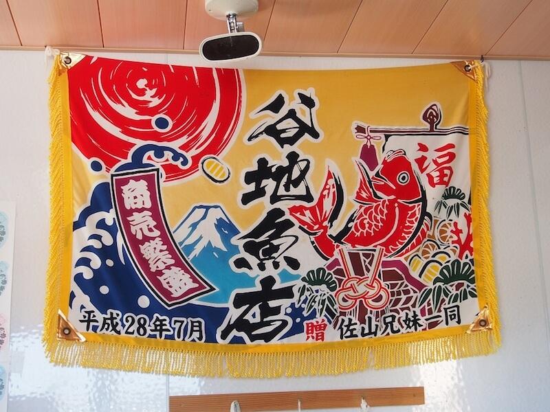 お店には、2016年7月15日に営業再開した際にご兄妹から贈られた大漁旗が
