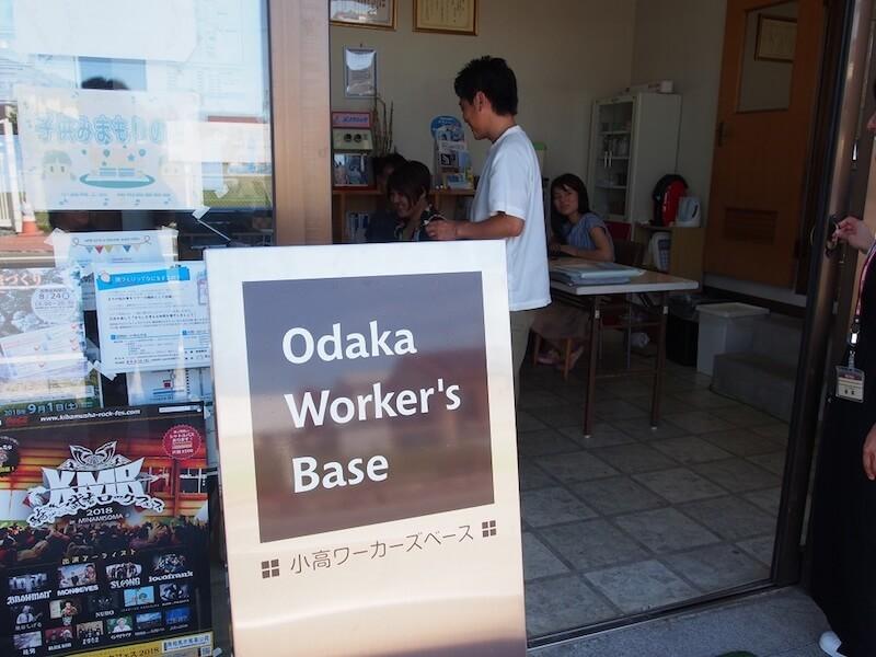 和田さんが立ちあげた小高ワーカーズベース