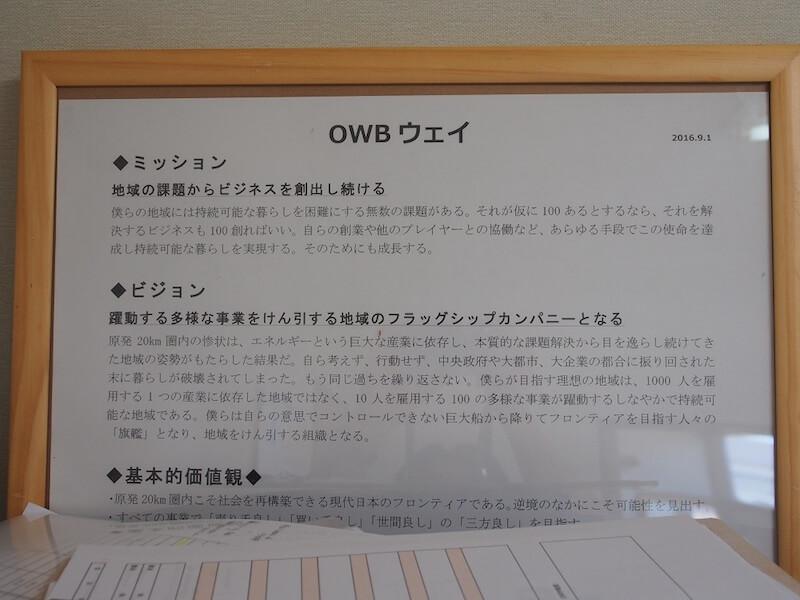 スペース内に掲げられたOWB(小高ワーカーズベース)ウェイ。理念と決意の宣言文に打たれる
