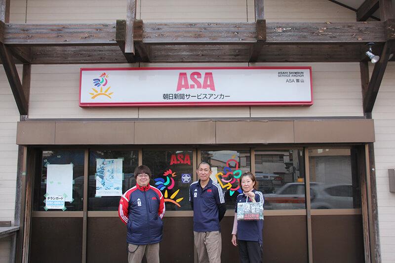 ASA館山外観 所長澤田さん(写真左)と松田さんとスタッフ橋本さん(写真右)